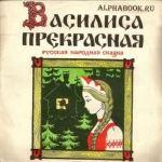 чешские сказки на русском языке смотреть онлайн